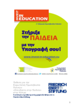"Ekthesē gia tēn Eurépaïkē prétobulia politén ""Ependyste stēn paideia"" stin Kypro"