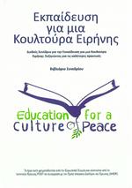 Ekpaideusē gia mia kultura eirēnēs